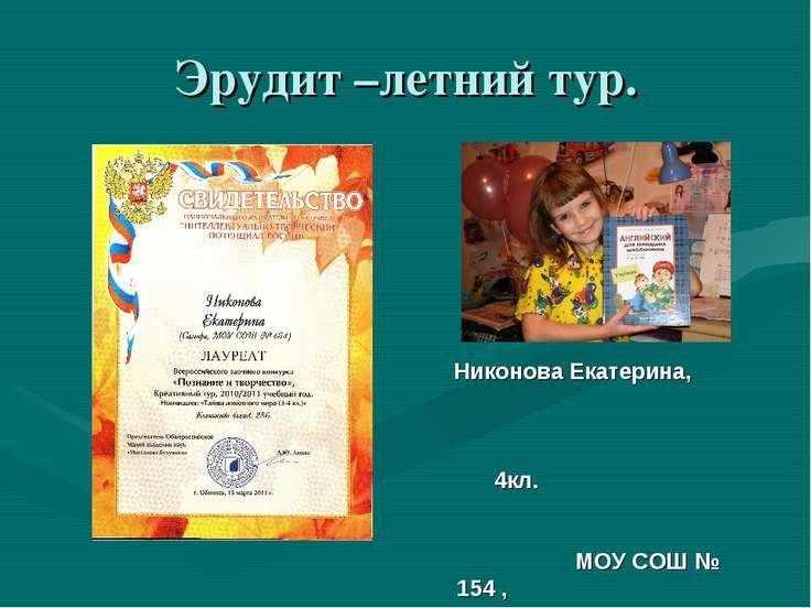 Эрудит –летний тур. Никонова Екатерина, 4кл. МОУ СОШ № 154 , г.Самара, Бекаев...