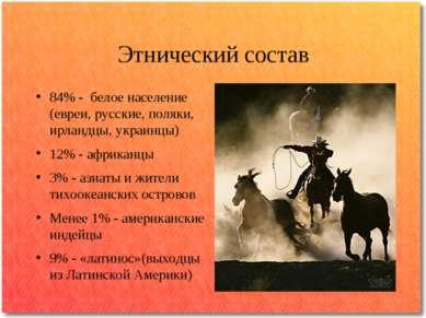 Этнический состав 84% - белое население (евреи, русские, поляки, ирландцы, ук...