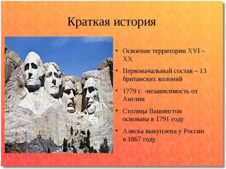 Краткая история Освоение территории ХVI – ХХ Первоначальный состав – 13 брита...