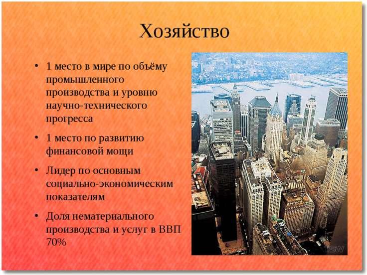 Хозяйство 1 место в мире по объёму промышленного производства и уровню научно...