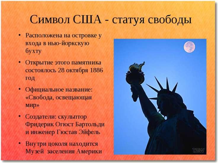 Символ США - статуя свободы Расположена на островке у входа в нью-йоркскую бу...