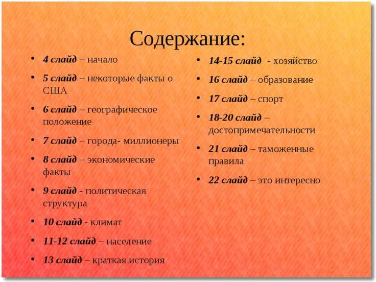 Содержание: 4 слайд – начало 5 слайд – некоторые факты о США 6 слайд – геогра...