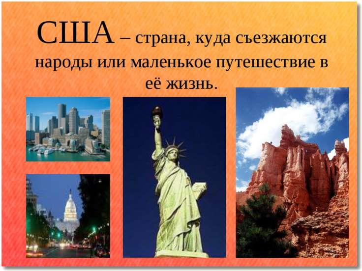 США – страна, куда съезжаются народы или маленькое путешествие в её жизнь.