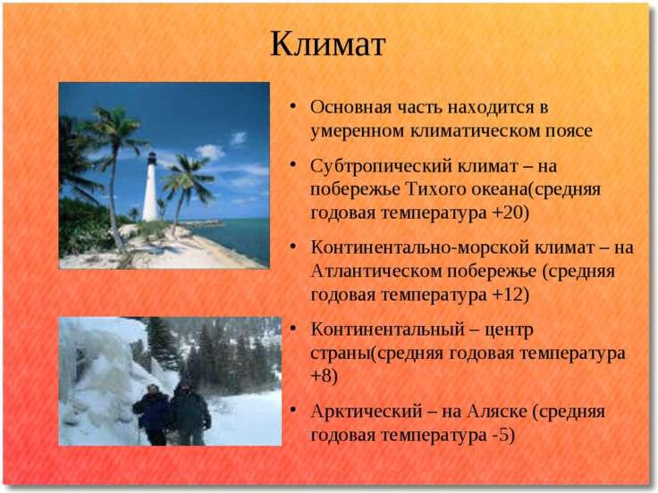 Климат Основная часть находится в умеренном климатическом поясе Субтропически...