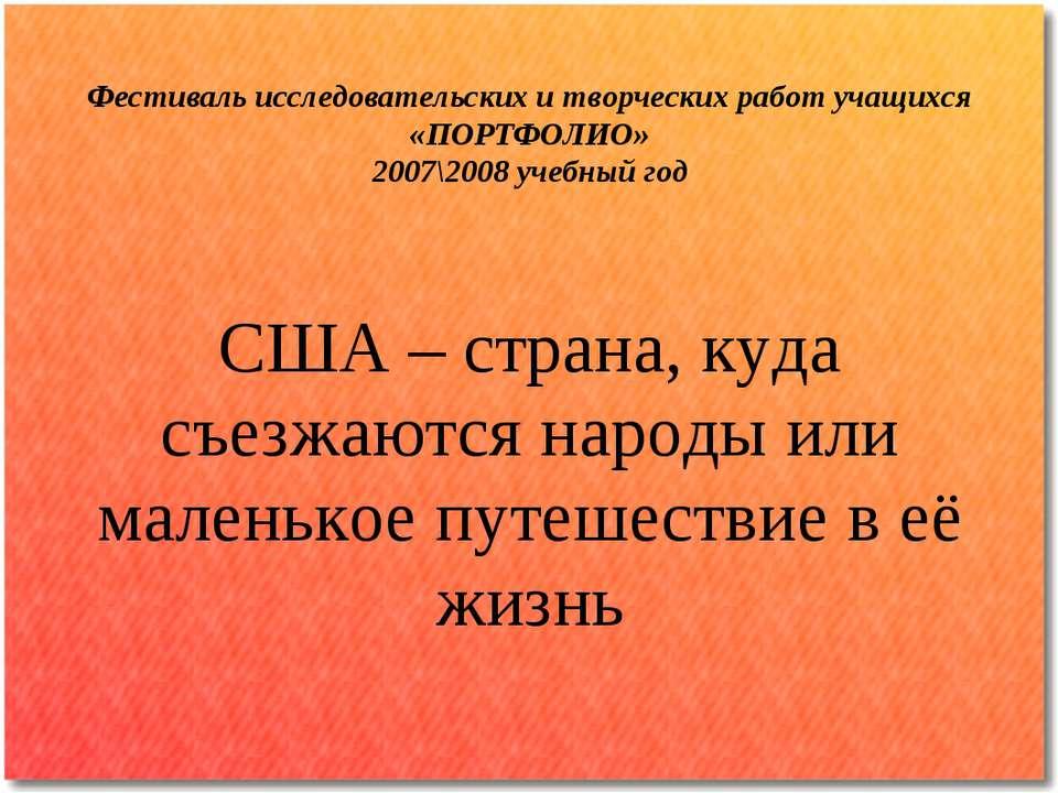 Фестиваль исследовательских и творческих работ учащихся «ПОРТФОЛИО» 2007\2008...