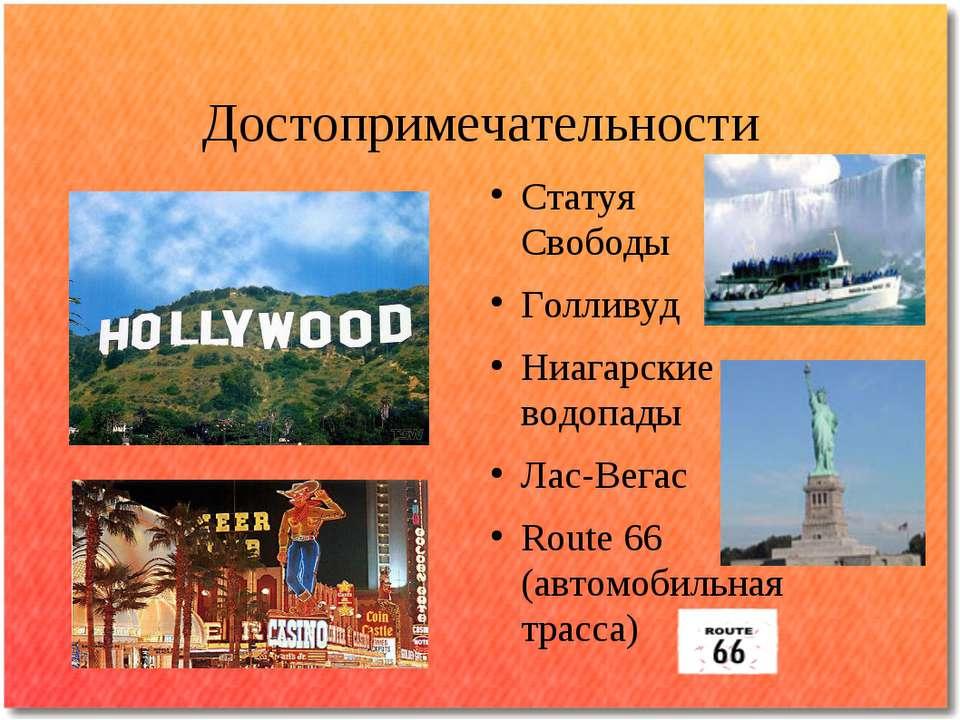 Достопримечательности Статуя Свободы Голливуд Ниагарские водопады Лас-Вегас R...