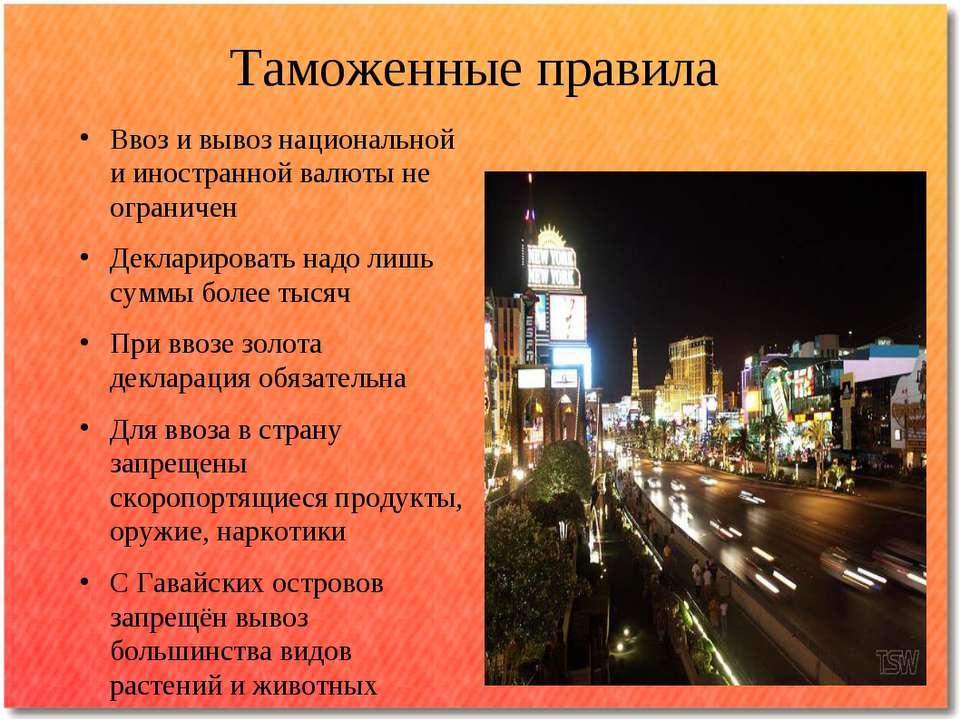 Таможенные правила Ввоз и вывоз национальной и иностранной валюты не ограниче...