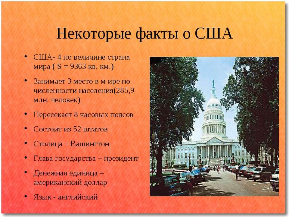 Некоторые факты о США США- 4 по величине страна мира ( S = 9363 кв. км.) Зани...