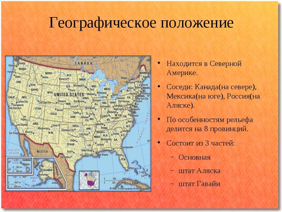 Географическое положение Находится в Северной Америке. Соседи: Канада(на севе...