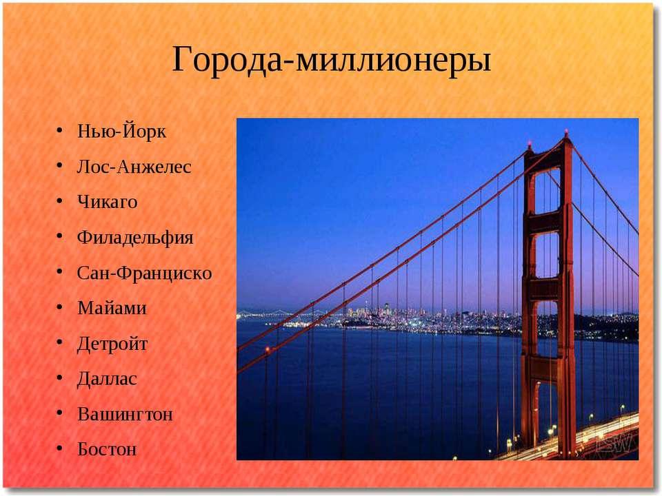 Города-миллионеры Нью-Йорк Лос-Анжелес Чикаго Филадельфия Сан-Франциско Майам...