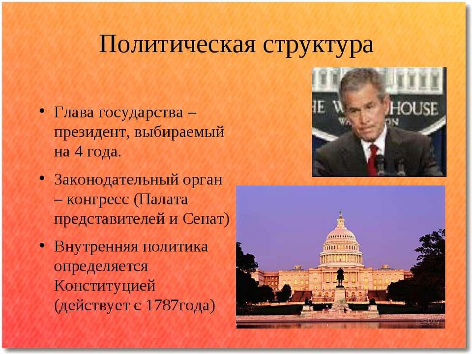 Политическая структура Глава государства – президент, выбираемый на 4 года. З...