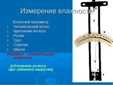 Измерение влажности Волосной гигрометр Человеческий волос Крепление волоса Ро...