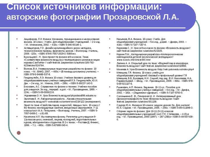 Список источников информации: авторские фотографии Прозаровской Л.А. Анциферо...