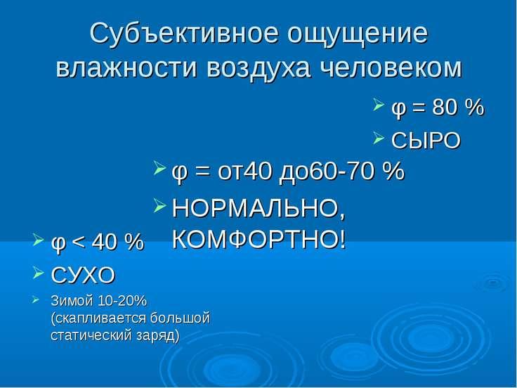 Субъективное ощущение влажности воздуха человеком φ < 40 % СУХО Зимой 10-20% ...
