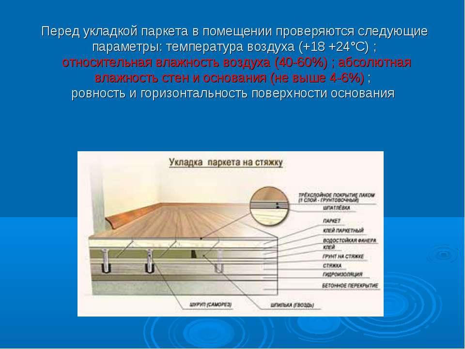 Перед укладкой паркета в помещении проверяются следующие параметры: температу...