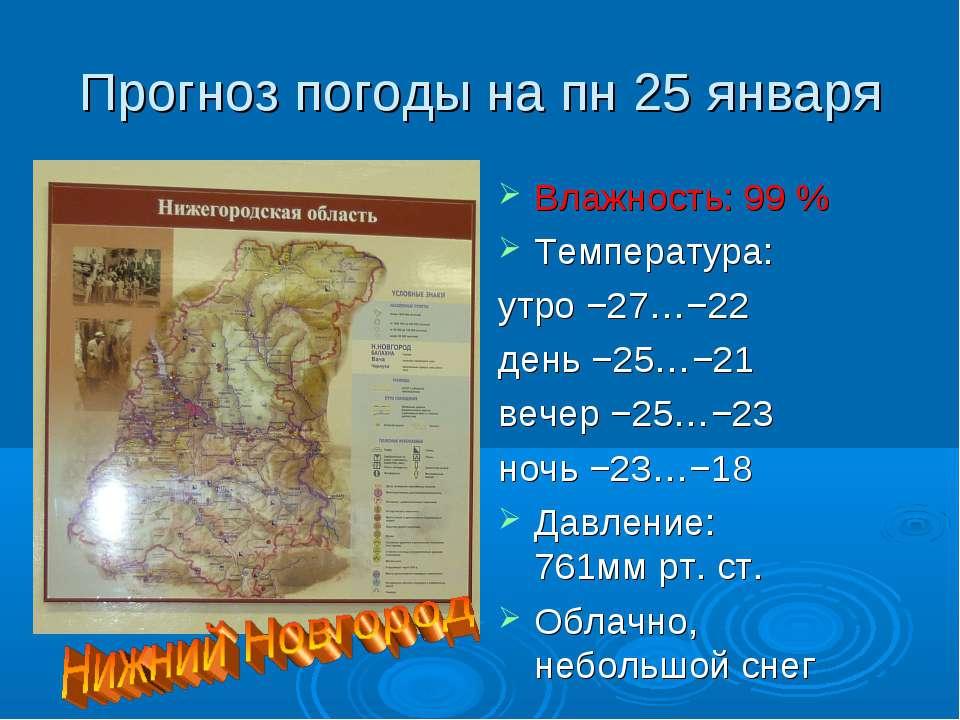 Прогноз погоды на пн 25 января Влажность: 99 % Температура: утро −27…−22 день...