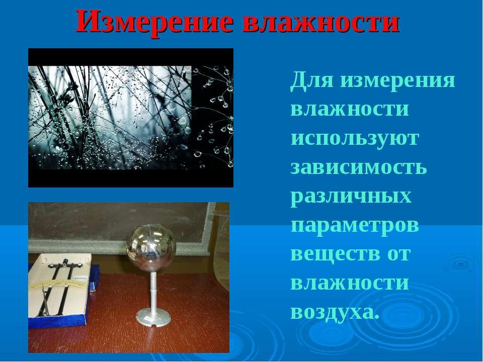 Измерение влажности Для измерения влажности используют зависимость различных ...