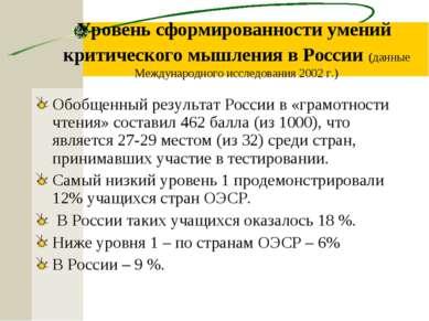 Уровень сформированности умений критического мышления в России (данные Междун...
