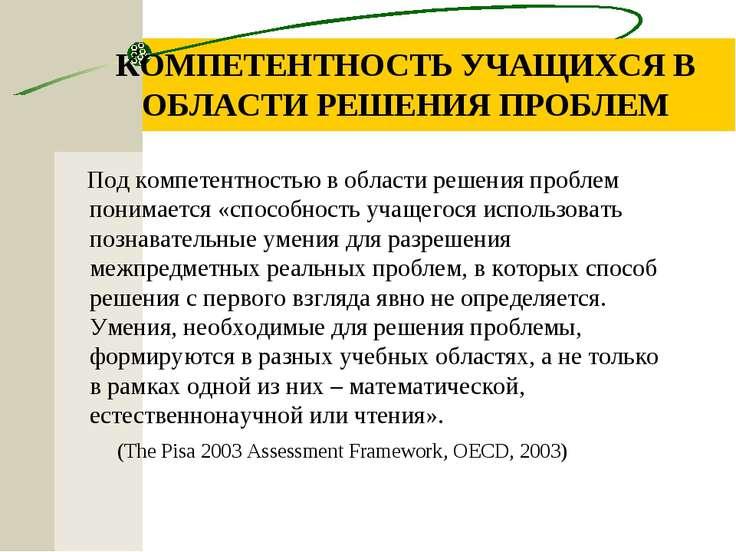 КОМПЕТЕНТНОСТЬ УЧАЩИХСЯ В ОБЛАСТИ РЕШЕНИЯ ПРОБЛЕМ Под компетентностью в облас...