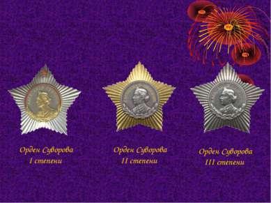 Орден Суворова III степени Орден Суворова II степени Орден Суворова I степени