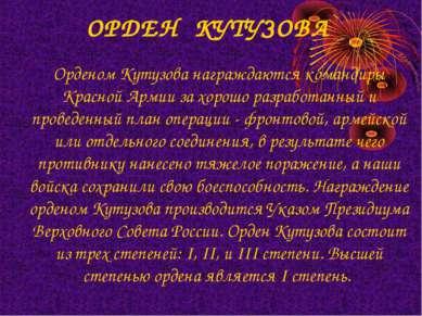 ОРДЕНКУТУЗОВА Орденом Кутузова награждаются командиры Красной Армии за хоро...