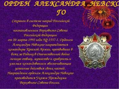 ОРДЕНАЛЕКСАНДРАНЕВСКОГО Сохранен в системе наград Российской Федерации п...