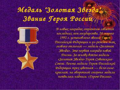 """Медаль """"Золотая Звезда"""" Звание Героя России . В новых наградах отражены собы..."""