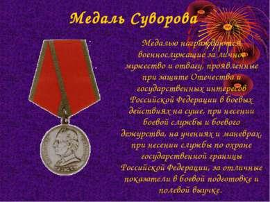 Медаль Суворова Медалью награждаются военнослужащие за личное мужество и отва...