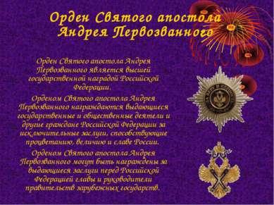 Орден Святого апостола Андрея Первозванного Орден Святого апостола Андрея Пер...