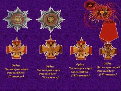 """Орден """"За заслуги перед Отечеством"""" (I степени) Орден """"За заслуги перед Отече..."""