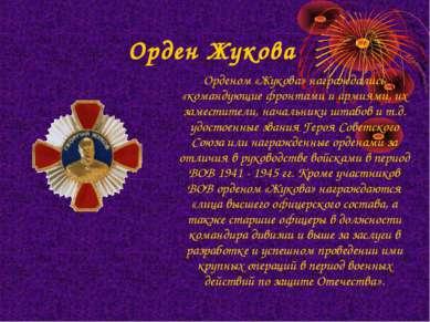 Орден Жукова Орденом «Жукова» награждались «командующие фронтами и армиями, и...