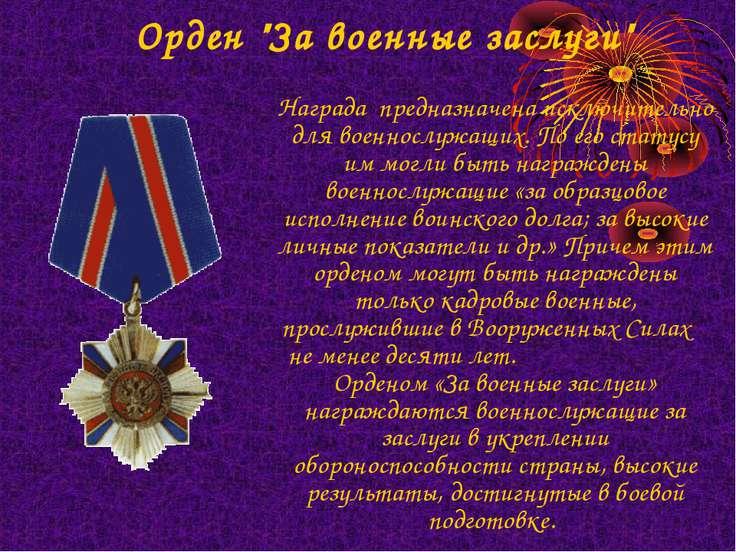 """Орден """"За военные заслуги""""  Награда предназначена исключительно для военносл..."""