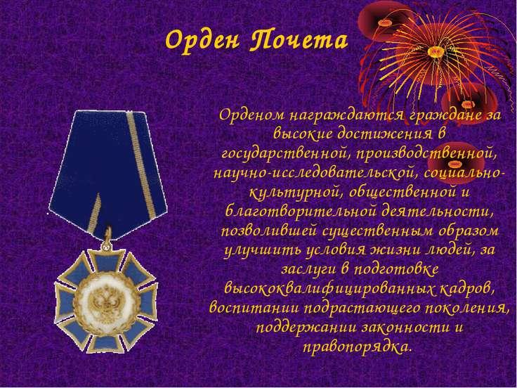 Орден Почета Орденом награждаются граждане за высокие достижения в государств...