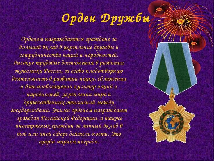 Орден Дружбы Орденом награждаются граждане за большой вклад в укрепление друж...