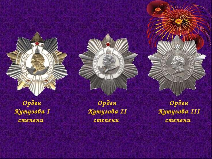 Орден Кутузова I степени Орден Кутузова III степени Орден Кутузова II степени