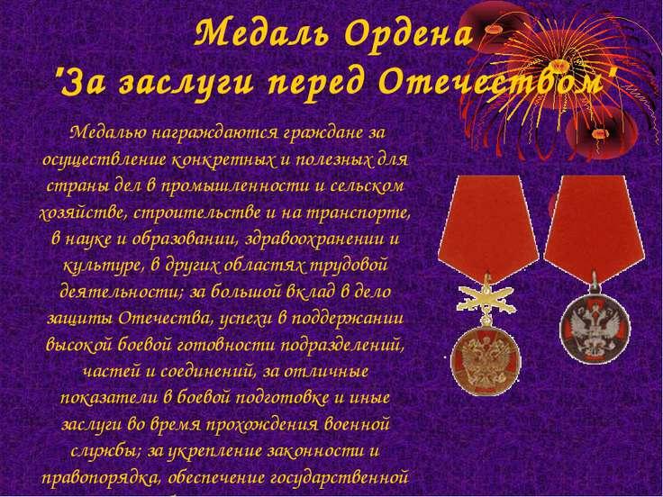 """Медаль Ордена """"За заслуги перед Отечеством"""" Медалью награждаются граждане за ..."""