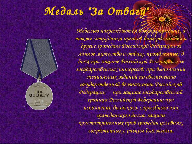 """Медаль """"За Отвагу"""" Медалью награждаются военнослужащие, а также сотрудники ор..."""