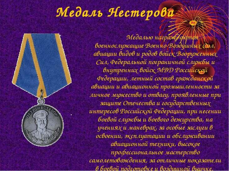 Медаль Нестерова Медалью награждаются военнослужащие Военно-Воздушных Сил, ав...