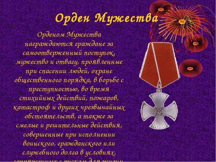 Орден Мужества Орденом Мужества награждаются граждане за самоотверженный пост...
