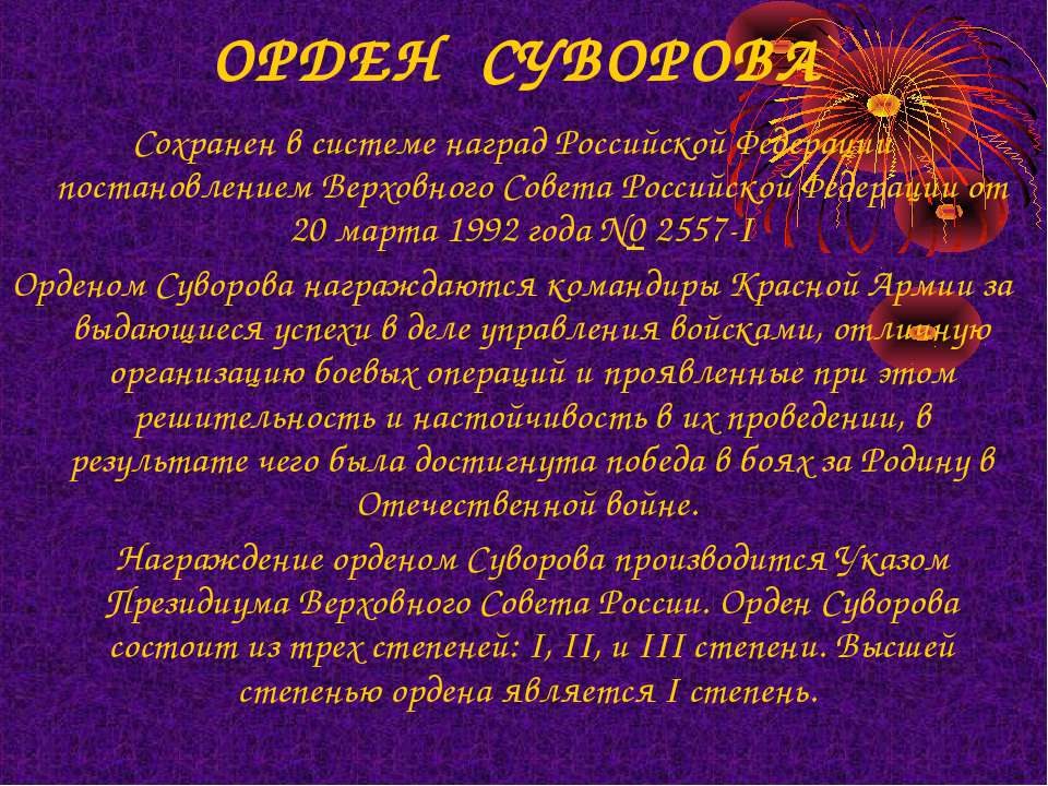 ОРДЕНСУВОРОВА Сохранен в системе наград Российской Федерации постановлением...