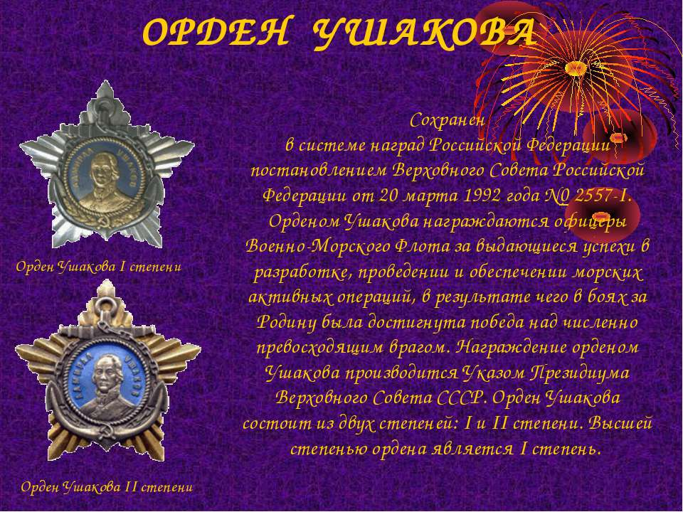 ОРДЕНУШАКОВА  Сохранен в системе наград Российской Федерации постановление...