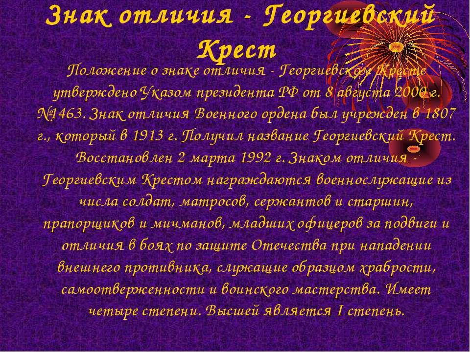 Знак отличия - Георгиевский Крест Положение о знаке отличия - Георгиевском Кр...
