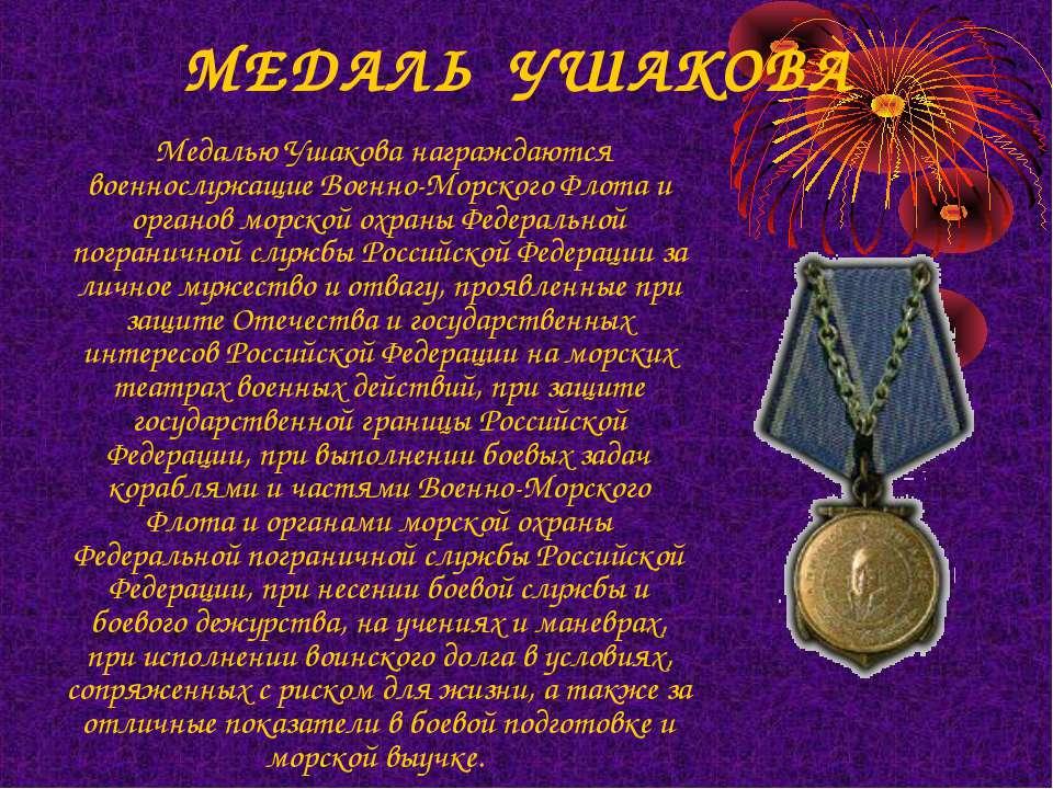 МЕДАЛЬУШАКОВА Медалью Ушакова награждаются военнослужащие Военно-Морского Ф...
