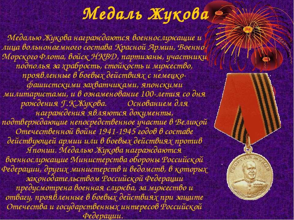 Медаль Жукова Медалью Жукова награждаются военнослужащие и лица вольнонаемног...