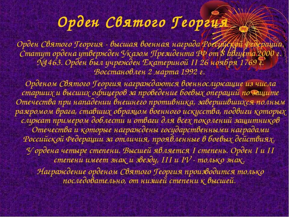 Орден Святого Георгия Орден Святого Георгия - высшая военная награда Российск...