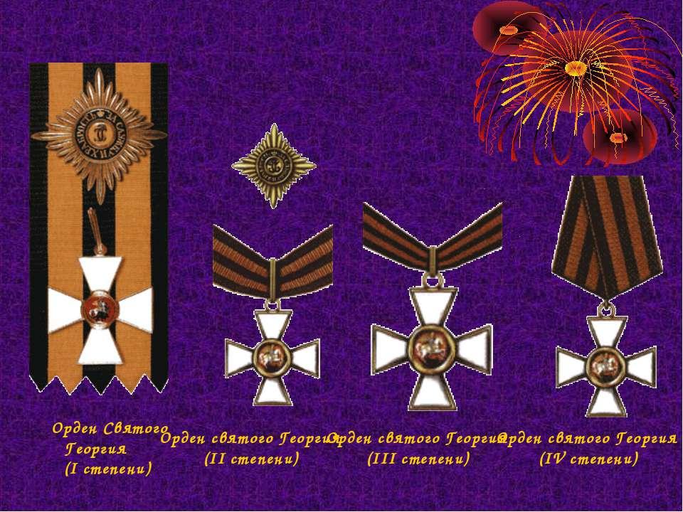 Орден Святого Георгия (I степени)  Орден святого Георгия (II степени) Орден ...