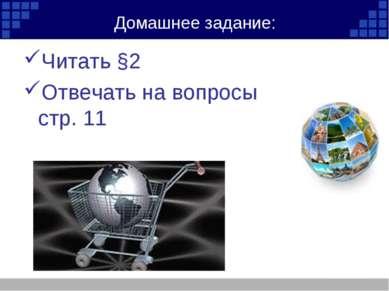 Домашнее задание: Читать §2 Отвечать на вопросы стр. 11