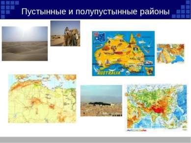 Пустынные и полупустынные районы