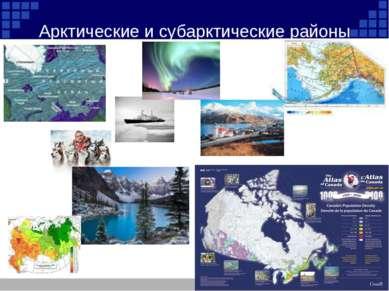 Арктические и субарктические районы