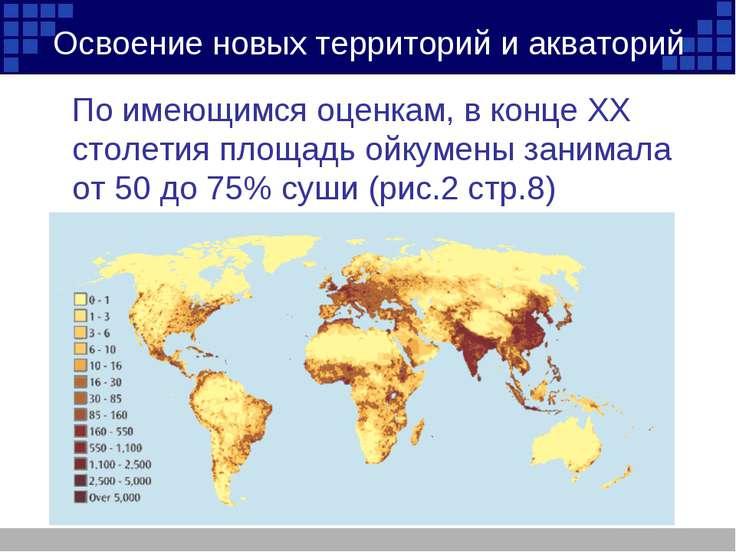 Освоение новых территорий и акваторий По имеющимся оценкам, в конце ХХ столет...